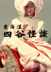 Search netflix The Ghost of Yotsuya