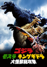 Search netflix Godzilla, Mothra and King Ghidorah: Giant Monsters All Out Attack