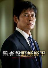 Search netflix Nozaki Shuhei Auditor of Bank
