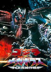 Search netflix Godzilla vs. Megaguirus