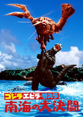 Search netflix Godzilla vs. The Sea Monster
