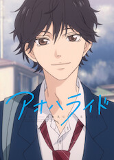 Search netflix Blue Spring Ride