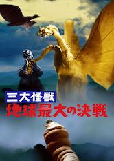 Search netflix Ghidorah: The Three Headed Monster