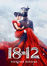 Search netflix 1812: Уланская баллада / 1812. Ulanskaya ballada / 1812. Lancers Ballad / ナポレオンの王冠 ~ロシア大決戦