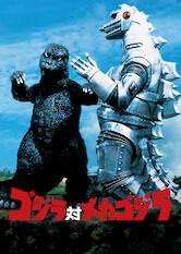 Search netflix Godzilla vs. Mechagodzilla