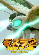 Search netflix Rebirth of Mothra II