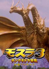 Search netflix Rebirth of Mothra III