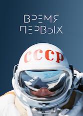 Search netflix The Spacewalker