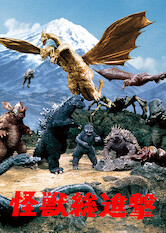 Search netflix Destroy All Monsters