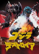 Search netflix Godzilla vs. Destoroyah