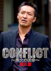 Search netflix Conflict: Saidai no Kousou Ⅲ