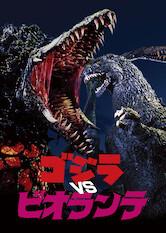 Search netflix Godzilla vs. Biollante