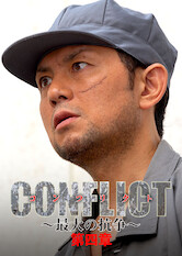 Search netflix Conflict: Saidai no Kousou Ⅳ