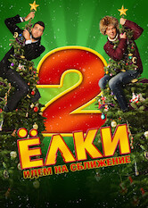 Search netflix Yolki 2: Seven Degrees of Celebration
