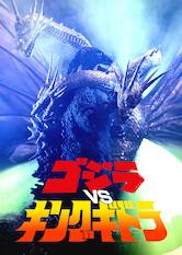 Search netflix Godzilla vs. King Ghidorah