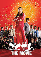 Search netflix Gokusen: The Movie