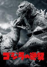 Search netflix Godzilla Raids Again